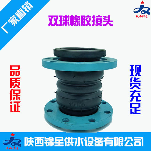 双球可曲挠橡胶接头 质量保证2年 陕西锦星供水设备有限公司