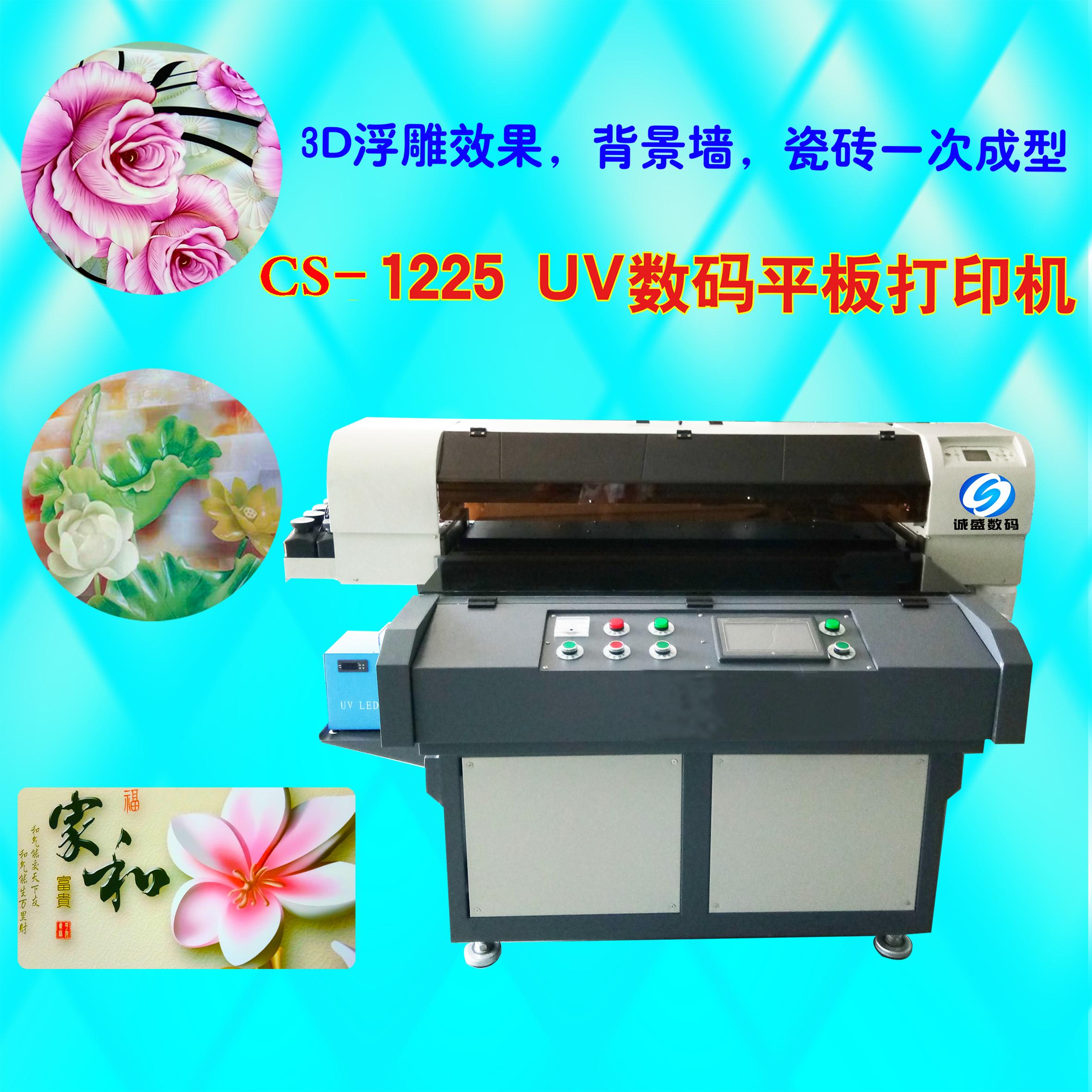 数码平板机3D浮雕平板打印机玻璃直喷打印机厂家直销