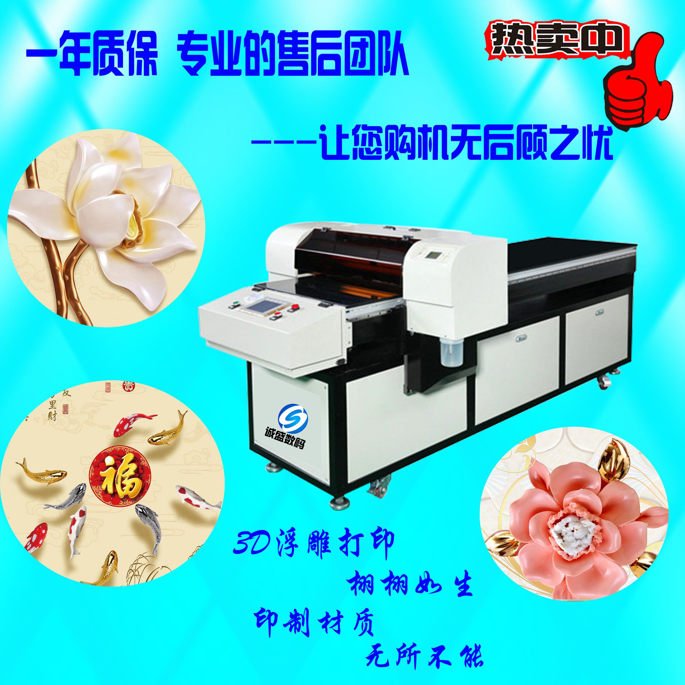 万能打印机玻璃打印机3D平板万能打印机金属亚克力手机壳打印机