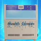 爱佩品牌紫外线老化试验箱