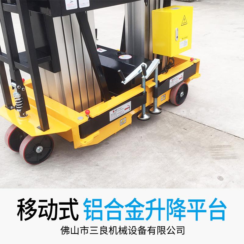 铝合金升降平台 厂家直销 供应 移动式铝合金升降平台 批量直供 价格优惠