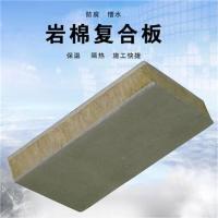 河北星月优质A级机制砂浆岩棉复合保温板 标准岩棉保温板