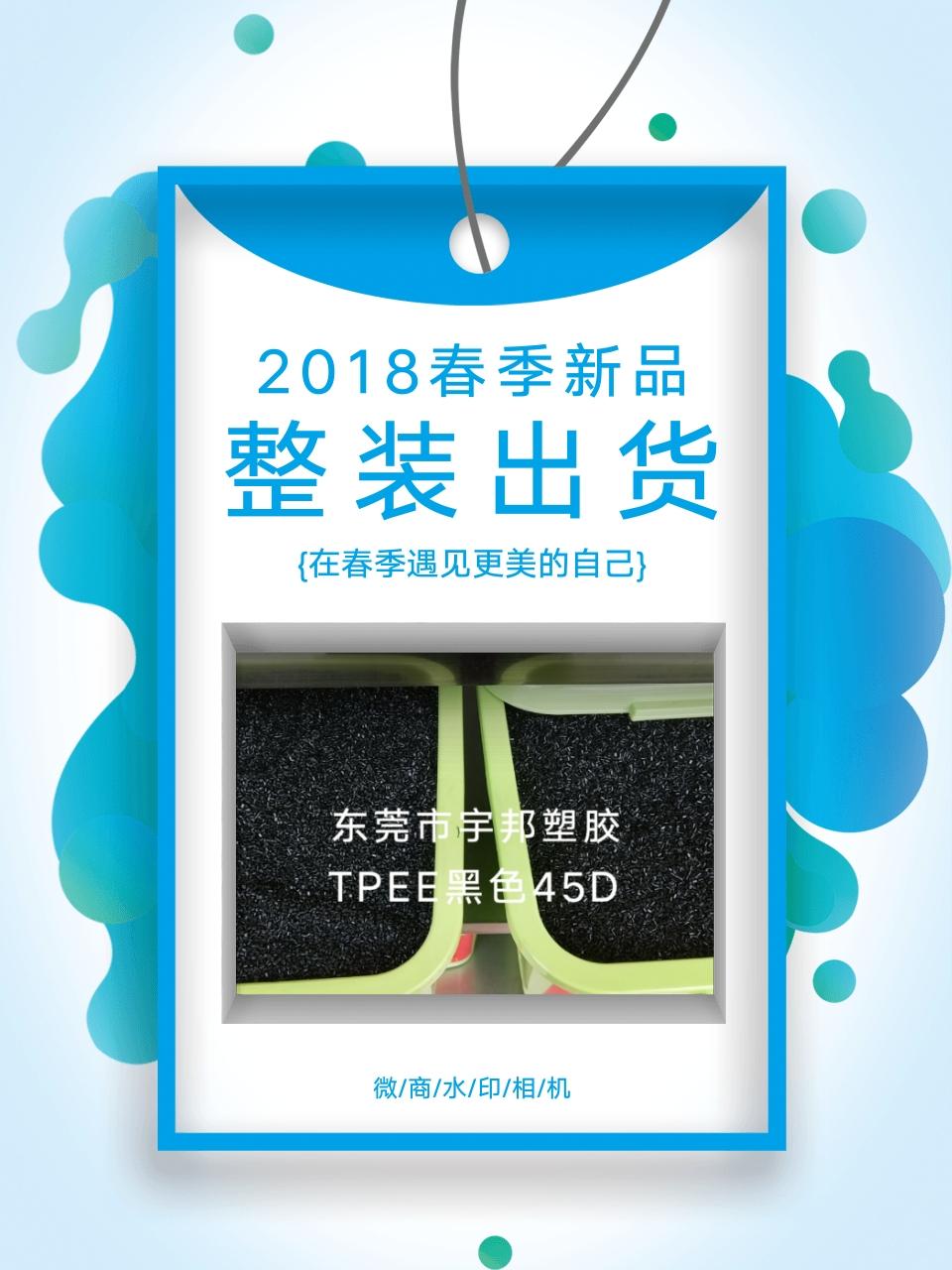 TPEE黑色颗粒45D 公司以TPEE树脂为基础,宇邦一直致力于成为业界专业的厂商之一