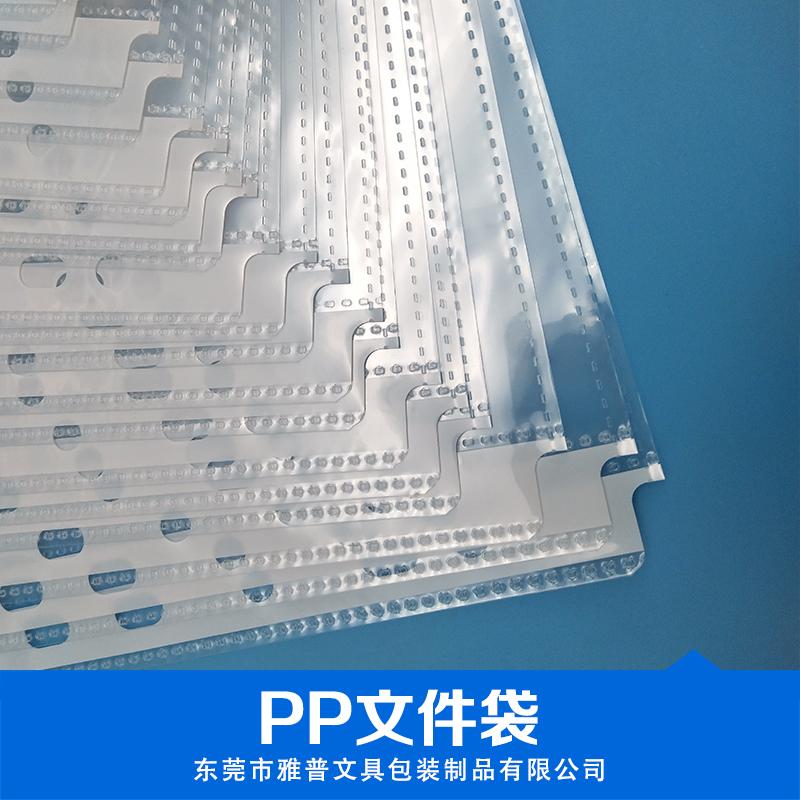 PP文件袋 厂家直销 批发 透明PP文件袋 PP文件袋定制 规格齐全 品质保障