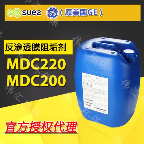 反渗透膜通用型阻垢剂MDC220销售