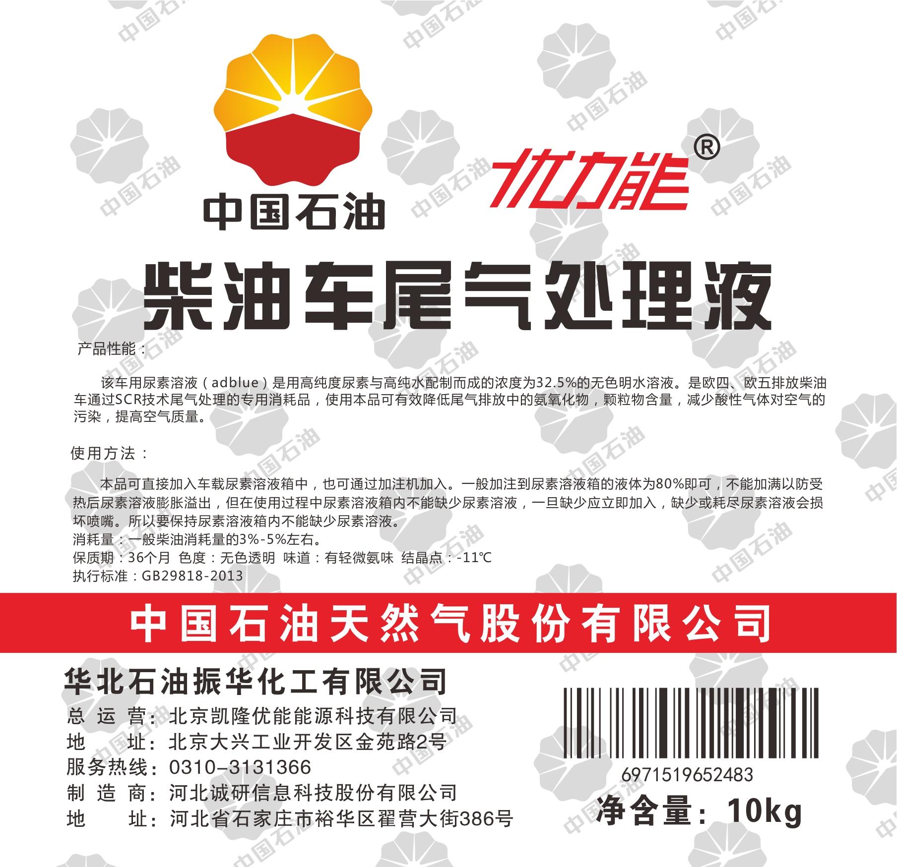柴油瓶不干胶标贴 润滑油标签纸不干胶 汽油瓶标不干胶标签