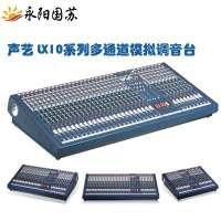 声艺LX10调音台厂家