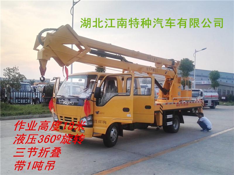 供应五十铃18米高空作业车,18米高空作业车多少钱?18米高空作业车生产厂家在哪里?