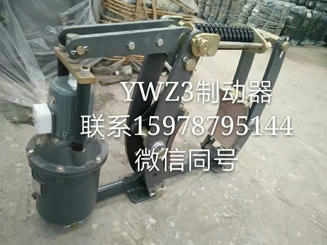 YWZ3系列电力液压鼓式制动器 鼓式制动器厂家、制动器价格