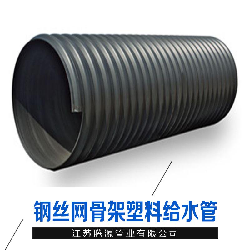 钢丝网骨架塑料给水管图片/钢丝网骨架塑料给水管样板图 (1)