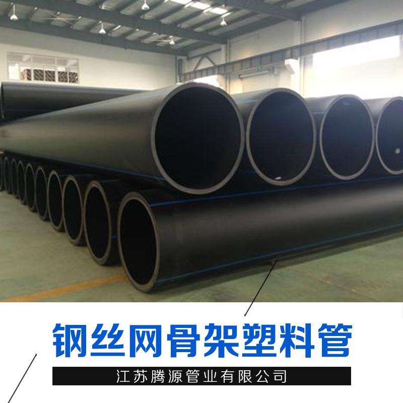 钢丝网骨架塑料管 厂家直供 钢丝网骨架复合管 穿线管 大量从优 价格实惠
