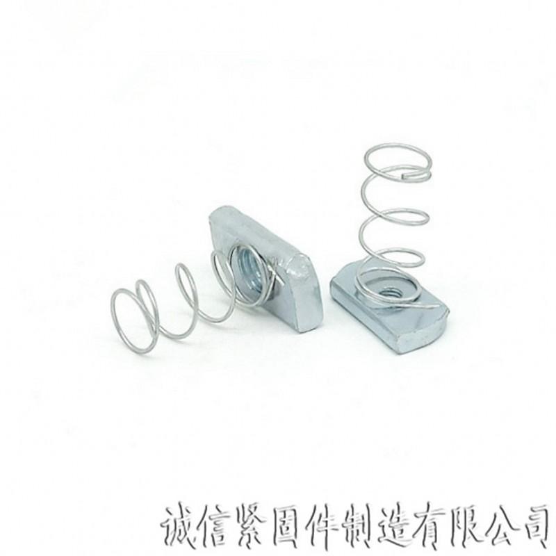 弹簧 弹簧塑翼螺母 槽钢螺母