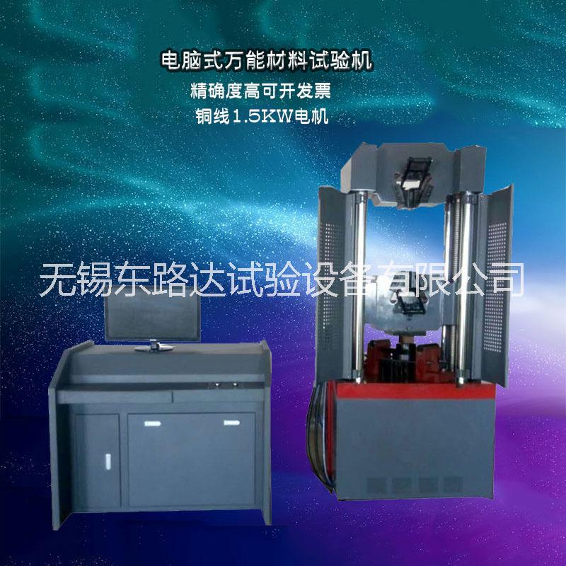 10吨/30吨/60吨/100吨电脑式万能材料拉伸试验机操作过程压力机厂家