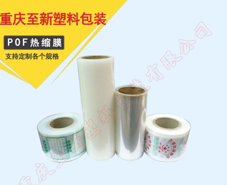 厂家直销pof环保白色透明热收缩膜 餐具毛巾挂面包装膜内衬袋