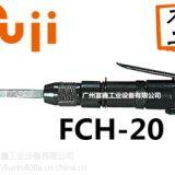 日本FUJI富士工业级气动工具及配件:气铲FCH-20