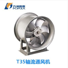 T35轴流通风机九洲普惠风机供应商BT35可用于作非腐蚀的含有易燃、易爆气体场合的通风换气