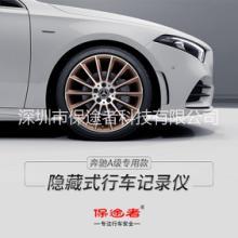 2019款奔驰A级隐藏式记录仪无损安装手机互联高清批发