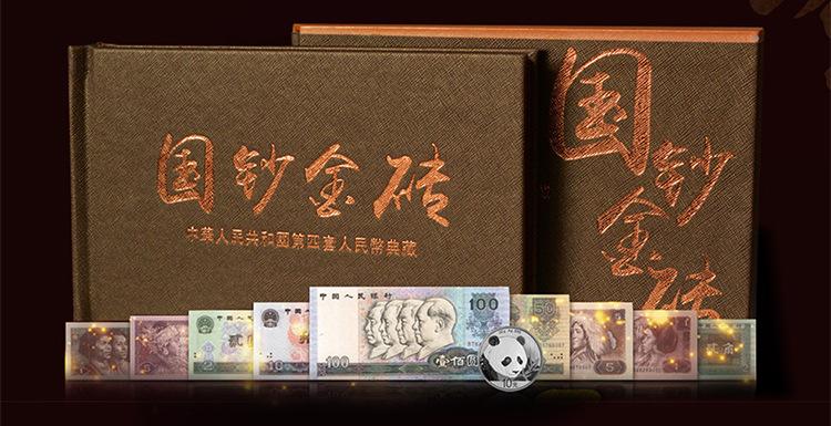人民币典藏 人民币典藏报价 人民币典藏直销 人民币典藏批发 人民币典藏哪家好 人民币典藏供应商