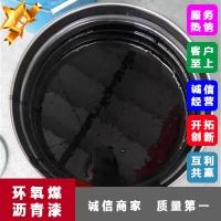 厂家直销防腐环氧煤沥青漆 环氧煤沥青漆批发价格