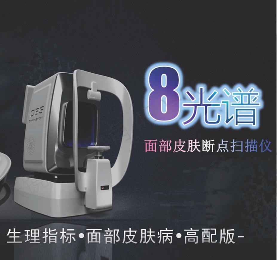 2400万 CBS面部皮肤断点扫描仪,魔镜检测仪器,新功能魔镜仪