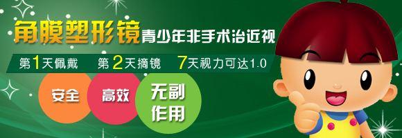 北京梦戴维角膜塑形镜OK镜