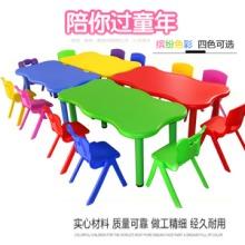 幼儿园桌椅 宝宝学习桌 儿童桌椅套装 幼儿园桌子塑料长方形小孩书桌 画画写字桌子批发