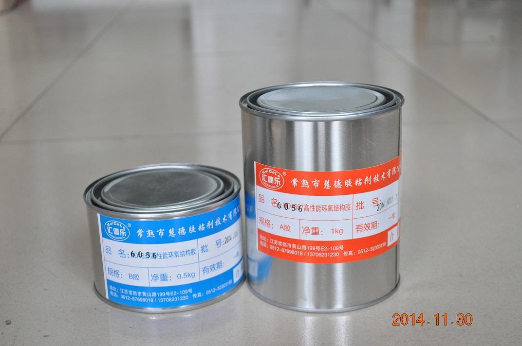铅板胶水HD-6056铅板胶水
