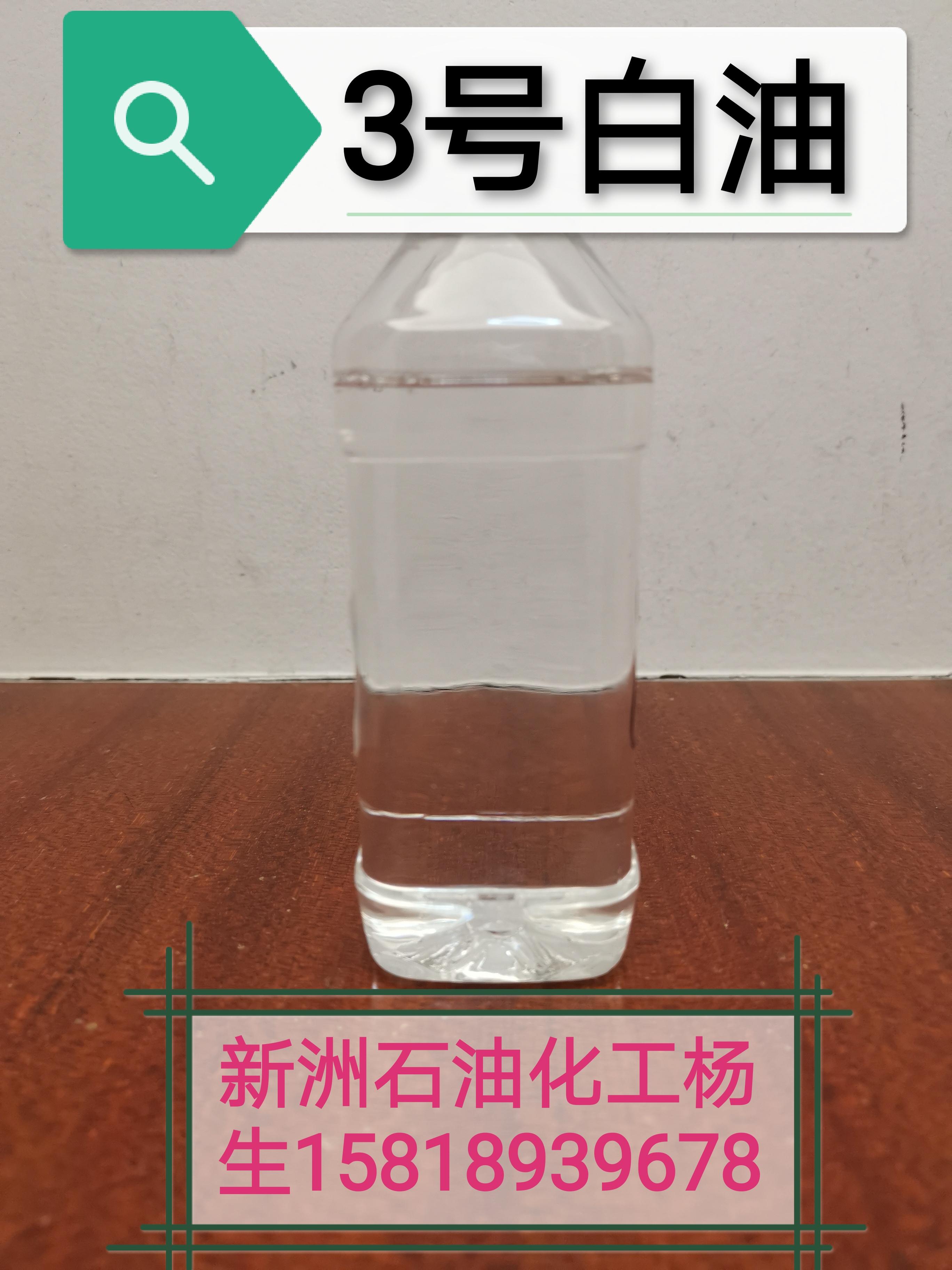 供应用于硅酮胶白油油|PVC降粘剂|增塑3#白油  玻璃胶用白油 批发   3#白油直销 3#白油供应   3#白油价格
