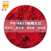 广东PR4823耐晒大红红色油墨颜料高浓度低粘度