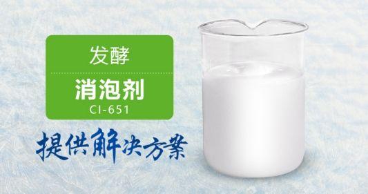 发酵消泡剂 消泡速度快不漂油耐高温耐热性好 南辉厂家直销