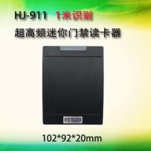 RFID远距离超高频迷你门禁读卡器批发