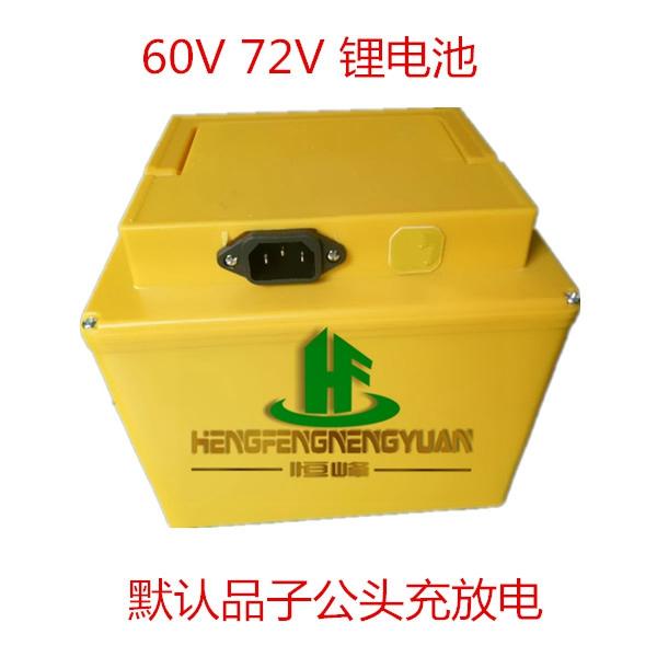 48v60v72v铅酸改锂电电动车锂电池 48v60v72v铅酸改锂电池