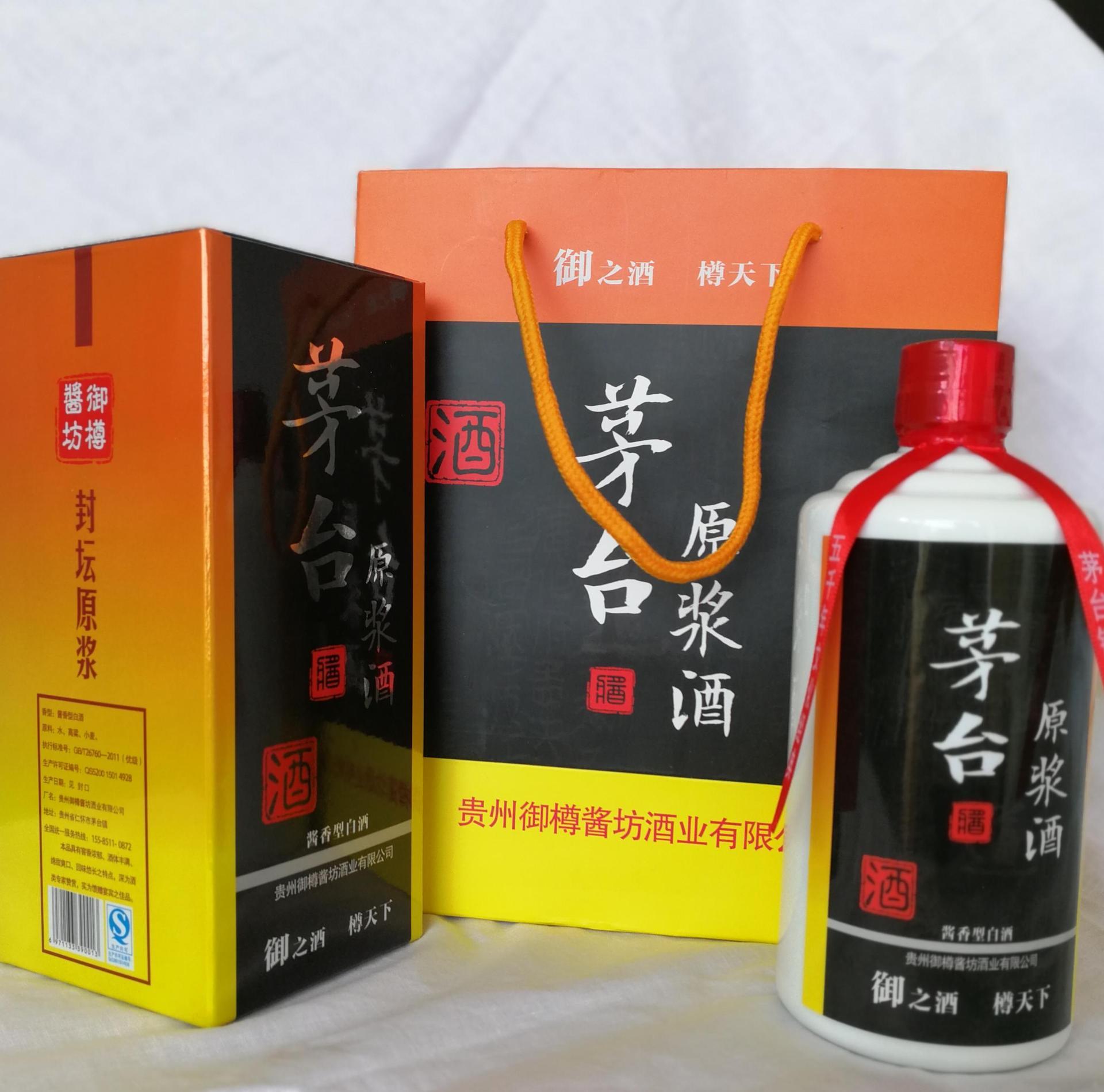 茅台镇原浆酒10年酱香型白酒整箱批发贴牌定制酒水贵州特产礼盒