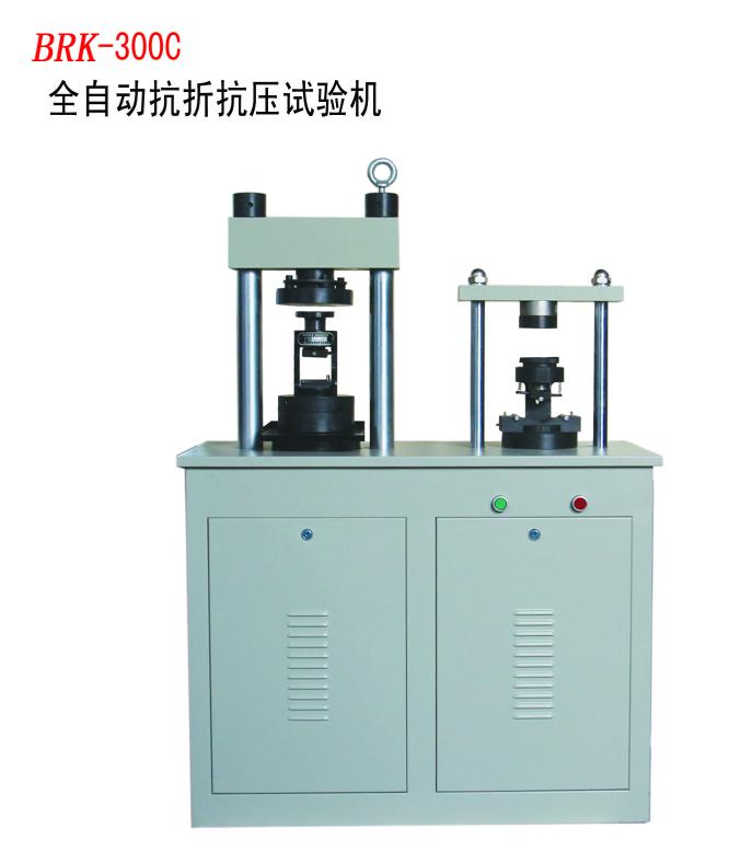 全自动抗折抗压试验机BRK-300C试验机厂家直销全自动抗折抗压试验机定制厂家直销定制低价