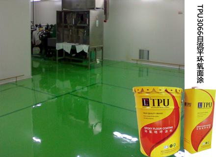 广州TPU3066自流平环氧面涂