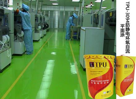 广州TPU-3094防静电环氧自流平