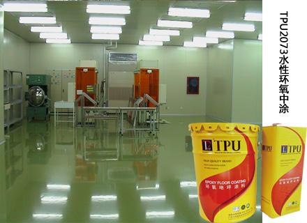 广州TPU2073水性环氧中涂