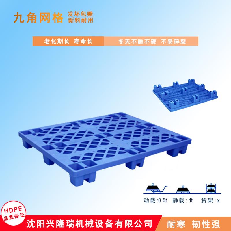 辽宁葫芦岛塑料托盘厂家-沈阳兴隆瑞机械 塑料托盘九角网格