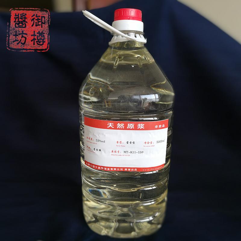 一号桶装酒贵州特产茅台镇原浆酒酱香型散装白酒低价基酒批发定制酒水