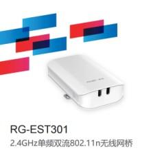 锐捷睿易RG-EST301 2.4GHz单频双流无线网桥