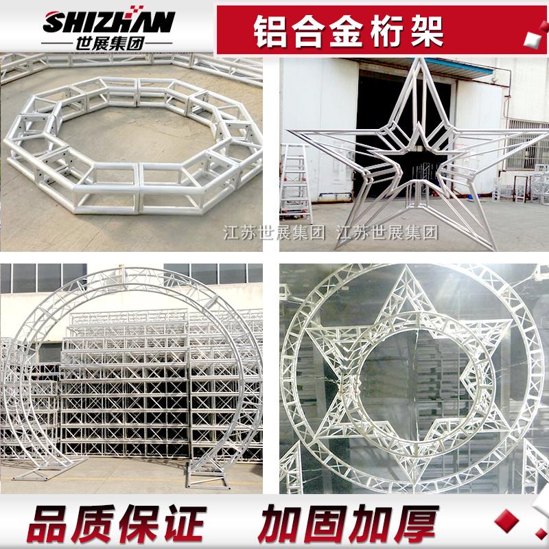 上海铝合金桁架truss架灯光架龙门架舞台灯光架