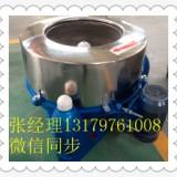 食品工业离心脱水机-80公斤离心脱水机多少钱一台