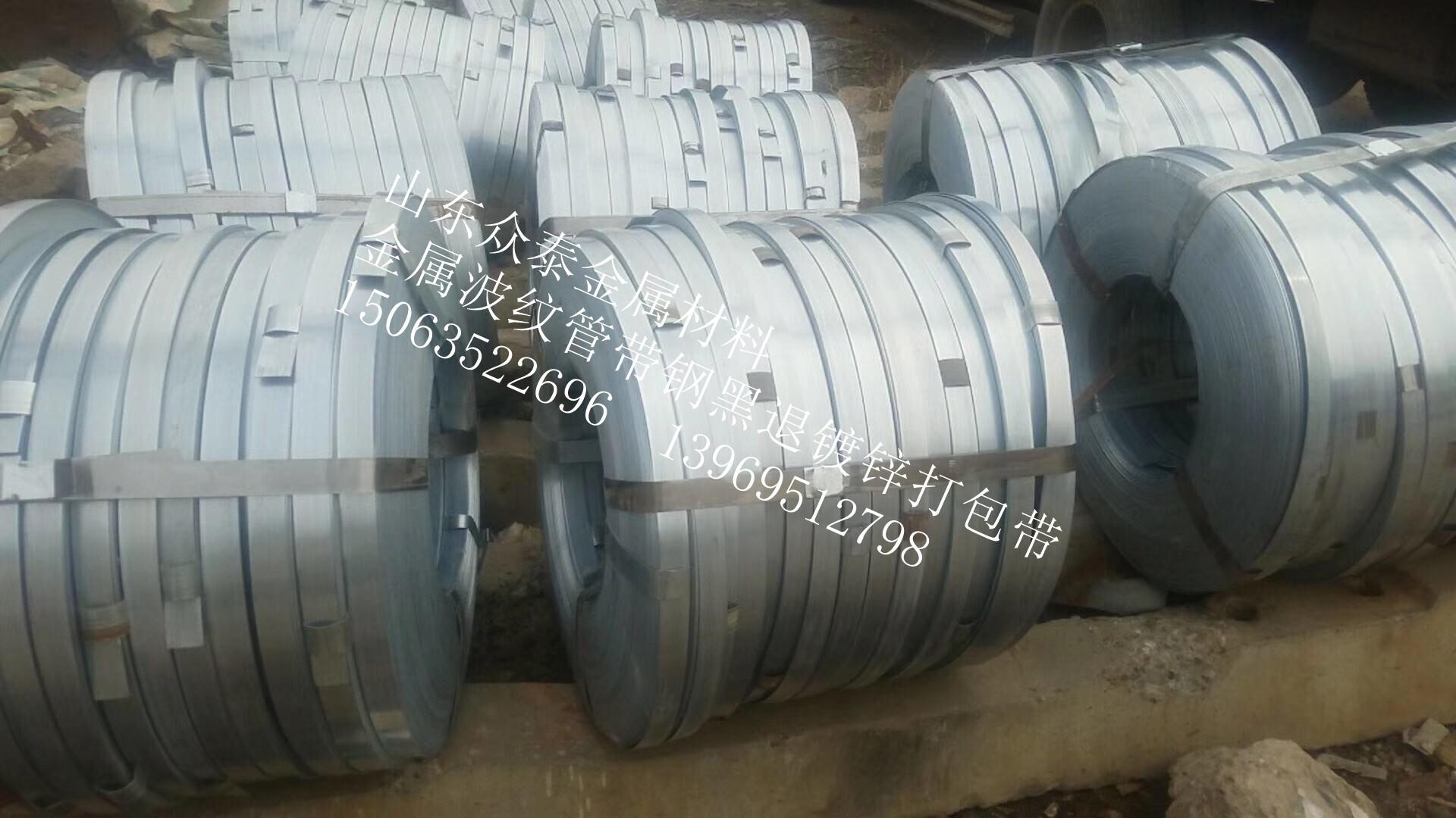 镀锌铁皮打包钢带0.7*19mm 生产厂家 现货供应 打包带钢今日价格