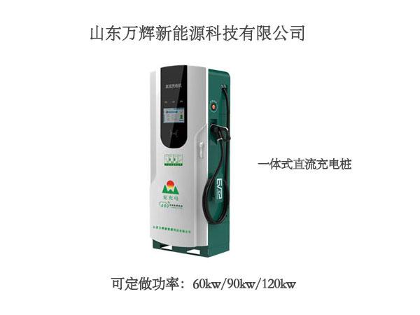 山东电动汽车充电桩价格|山东电动汽车充电桩厂家|山东电动汽车充电桩直销