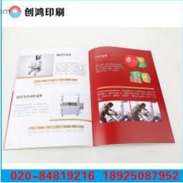 产品宣传画册 产品宣传画册报价 产品宣传画册生产厂家 产品宣传画册批发 产品宣传画册直销