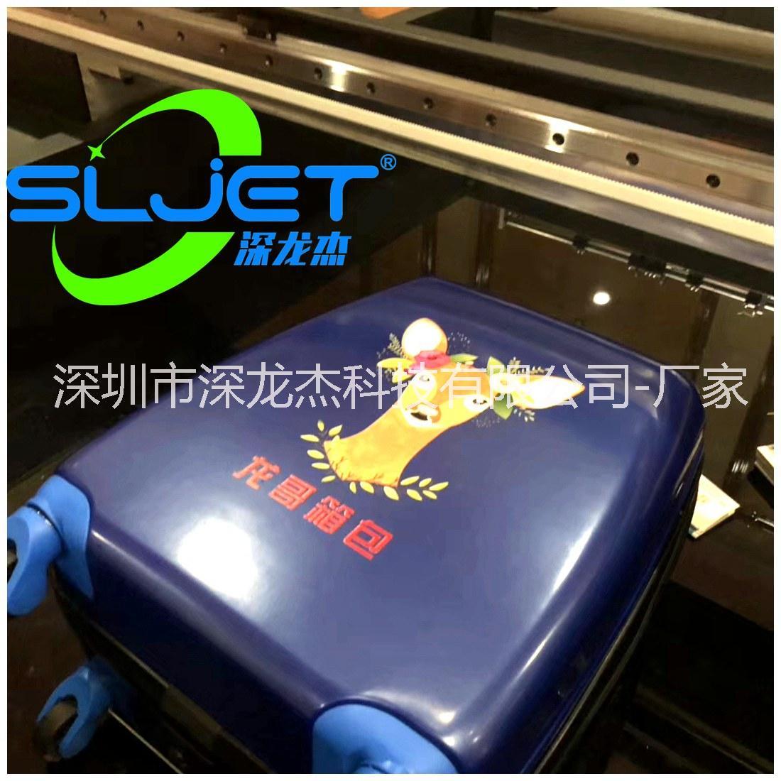 高端定制拉杆箱打印机