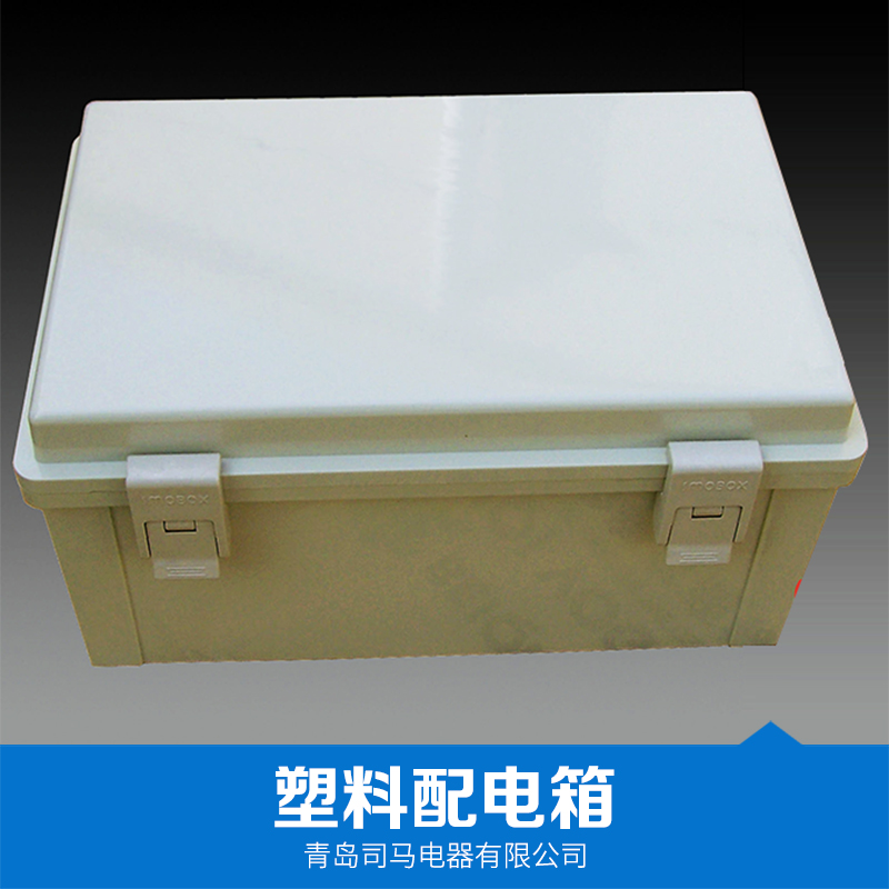塑料配电箱 塑料配电箱价格 防水配电箱 现货供应 品质保证
