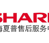 上海夏普电视机售后服务,上海夏普电视维修电话,上海夏普电视维修价格