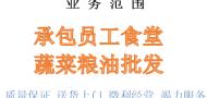 东莞市兴弘膳食管理服务有限公司