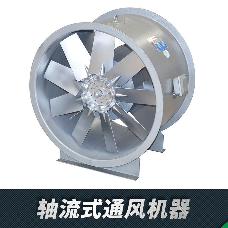 轴流式通风机/价格/厂家/报价/供应商-和基风机欢迎广大用户来电咨询-通风设备